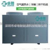 貴陽空氣能熱泵熱水器廠家直銷卓粵空氣能