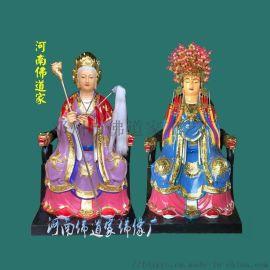 皇极老母 托天老母神像 十二老母佛像