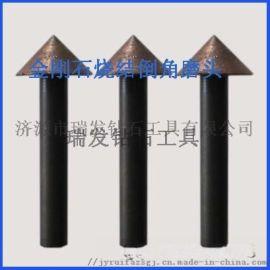 厂家直销90度金刚石倒角磨头|钨钢氧化锆陶瓷磨头