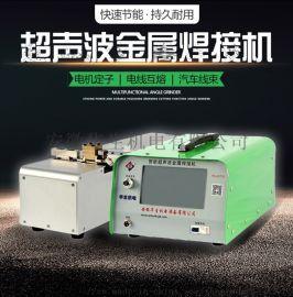 佛山冷焊机厂家直销超声波金属电线电缆焊接机