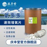 氧多多速效增氧片 缺氧浮头应激必备增氧鱼塘增氧剂