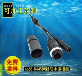 厂家直销RJ45视频防水线 水晶头监控防水线