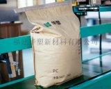 耐低温透明阻燃PC光扩散改性塑料 福建华塑改性塑料