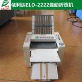 泉州晋江玩具说明书折纸机 福建账单自动折页机材质