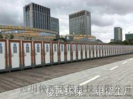 重庆移动厕所租赁、环保厕所、临时厕所出租