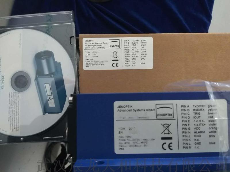 LRFS-0040-2激光测距传感器LDM42