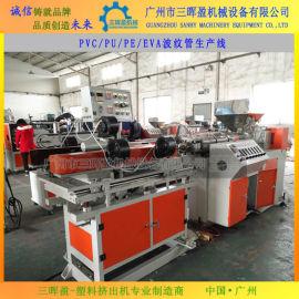 三晖盈PVC穿线管生产线、PP波纹管挤出机