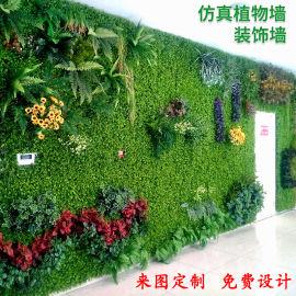 墙面装饰仿真植物墙定制