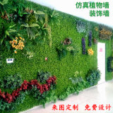 牆面裝飾模擬植物牆定製
