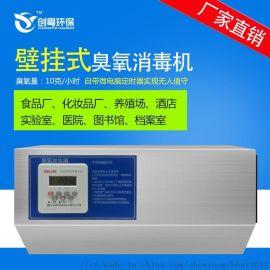 創粵10g壁掛式食品車間臭氧消毒機