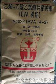 工程塑料EVA14-2北京有机Y2022
