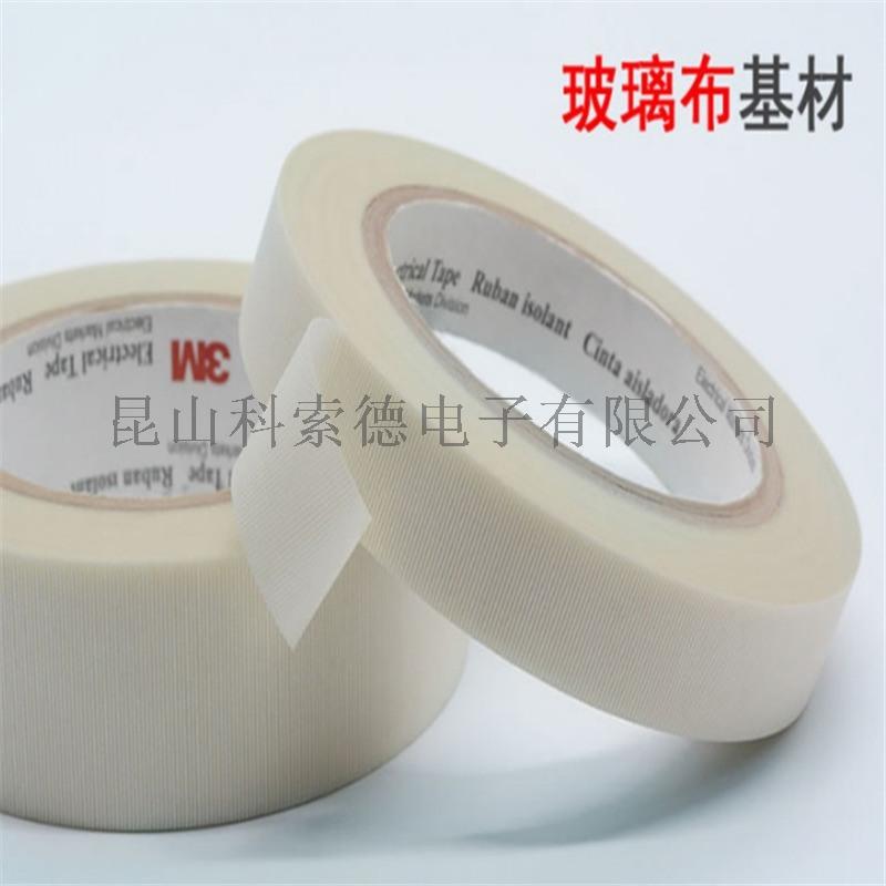 上海耐高温胶带,玻璃布胶带