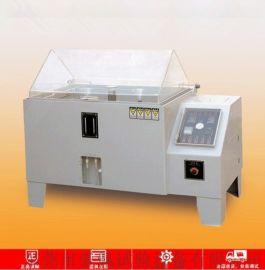 盐水喷雾保质期试验箱