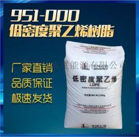 高压低密度聚乙烯 LDPE 951-000