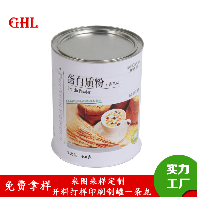易撕盖马口铁罐圆形食品罐密封铁罐子母奶粉罐定制