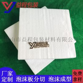保温泡沫板 EPS泡沫塑料 保利龙泡沫包装定制