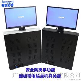 北京防夹手显示器升降会议桌22寸液晶屏升降器