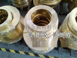 全软/半硬/特硬黄铜带 薄厚导电黄铜带 变压器专用
