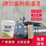 耐高温漆 锅炉火炉防腐防锈用耐高温涂料