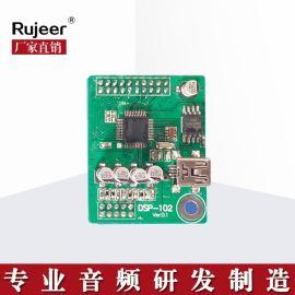 DSP-102有源音箱处理模块二进二出
