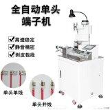 廠家直銷全自動單頭端子機壓接機