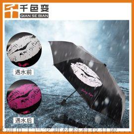千色变供应遇水变油墨 遇水显影油墨 纸张雨伞专用