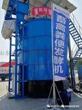 福航 鸡粪处理设备 猪粪处理设备 养殖粪便发酵设备
