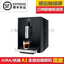JURA优瑞 A1全自动咖啡机家用咖啡机