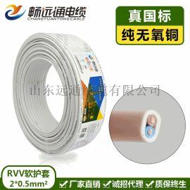 厂家直销 订做RVV2芯05/0.75/1/1.5/2.5/4/6平方护套线