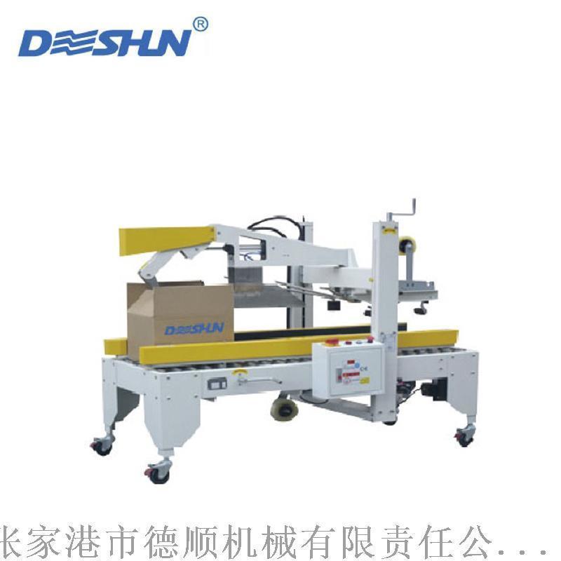 厂家直销热收缩包装机 全自动收缩机