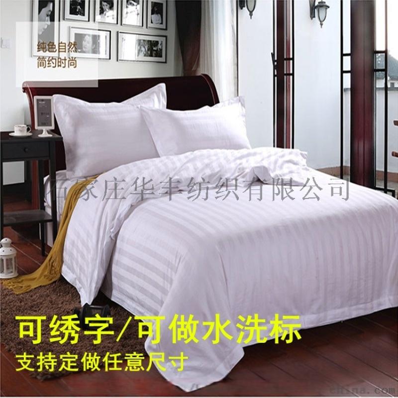 宾馆酒店床品布草件套