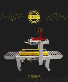 跋涉智能电商半自动边封箱机 小型纸箱胶带封箱机