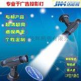 LED高清投影燈,廣告投影燈