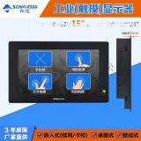 松佐15.6寸工业显示器嵌入式电阻红外触摸显示器