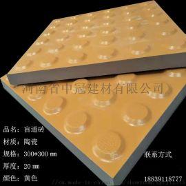300*300盲道地砖防滑耐磨地砖盲道砖