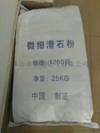 佛山厂家直销超细滑石粉