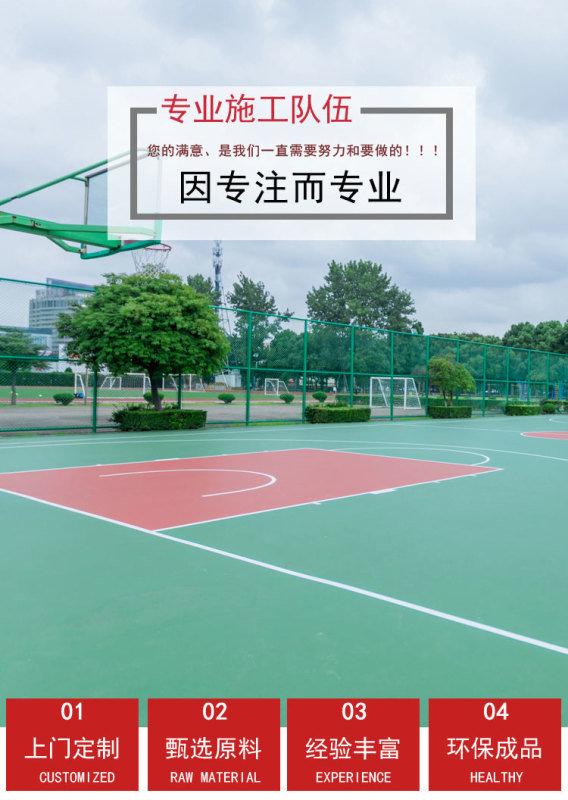 廣西內塑膠籃球場 招投標 項目部定做矽PU籃球場