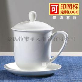 办公杯 会议陶瓷杯子定做厂家