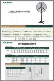 上海德东 原厂** DFX-450T  85W