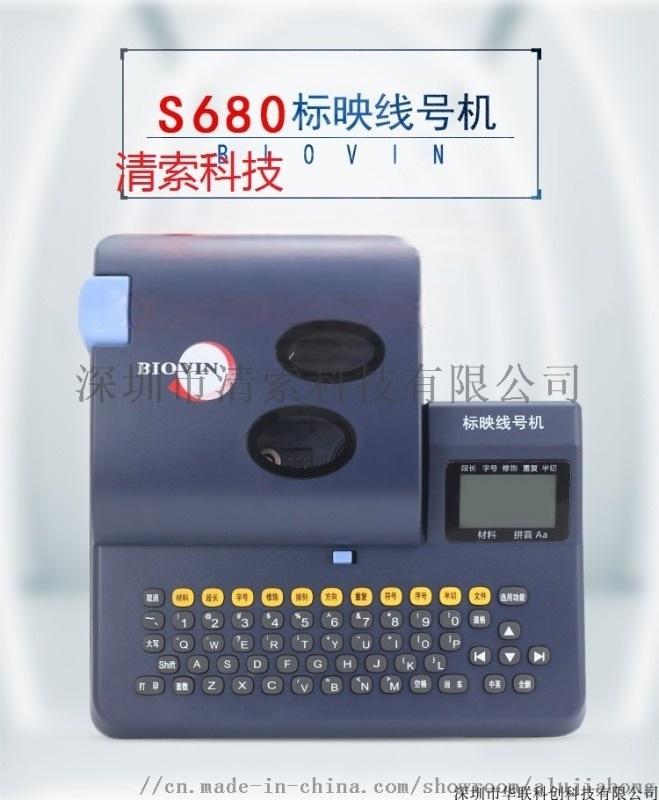 标映打号机S680线缆标识打印机