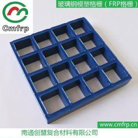 南通创盟工直销:FRP复合格栅 玻璃钢模塑格栅