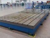 、检验平台、划线平台、焊接平台、t型槽平台厂家直销