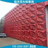 锥形镂空铝单板造型 广告牌雕花铝板 立体镂空铝板
