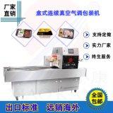 大规模食品生产线食品保鲜连续气调真空包装机