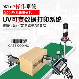 V60 UV喷码机,白墨喷码机,自动喷码机
