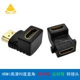 鑫大瀛 HDMI转接头 电脑接电视高清线母对母公对母90度弯头转换头