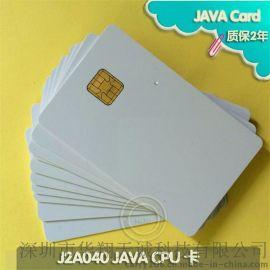 J2A040芯片JAVA卡 40K容量接触式CPU卡 兼容JCOP21-36K