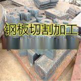 南充周邊特寬厚鋼板專業切割廠家零割加工下料