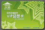 西安會員卡|西安休閒會所會員卡訂做|西安會員卡印刷廠家|500張起印