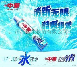 廣州優質中華牙膏廠家報價 供應各大電商平臺